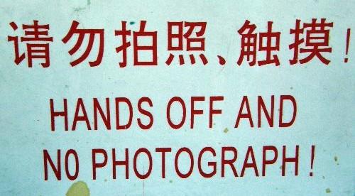 Schild in China